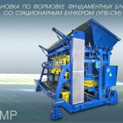 Wibroprasa UPB — SM do produkcji bloczków fundamentowych - photo 3